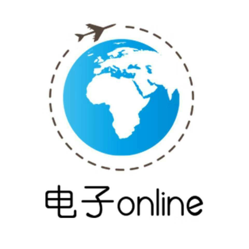 电子online