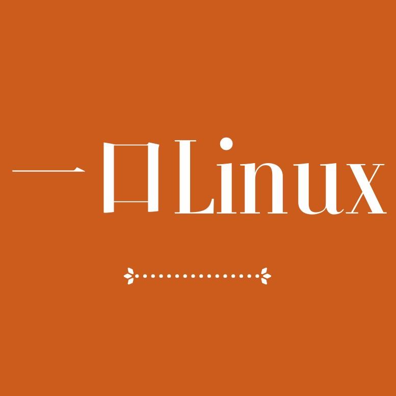一口Linux